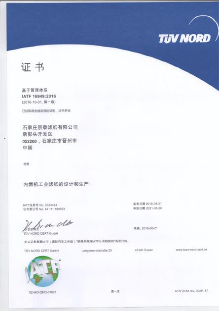 辰泰滤纸 ISO/TS 16949