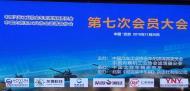 """""""中国内燃机工业协会滤清器分会""""顺利落幕"""